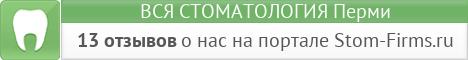 Стоматология в Перми.